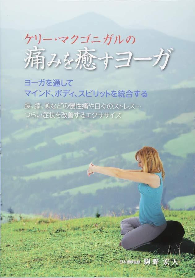 「ケリー・マクゴニガルの痛みを癒すヨーガ」(ガイアブックス出版) ケリー・マクゴニガル著 日本語監修 駒野宏人