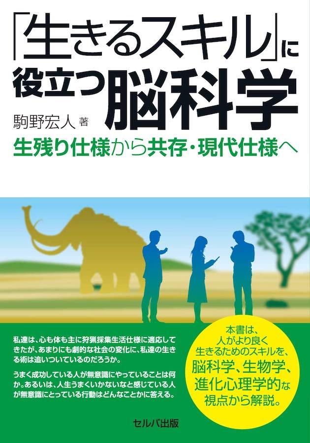 「生きるスキルに役立つ脳科学」(セルバ出版)駒野宏人著